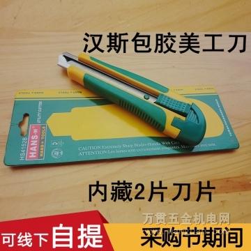 汉斯优质美工刀 HS4152B厂家价格