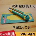 漢斯優質美工刀 HS4152B廠家價格