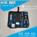 卡尔供应6件基本维修组套09051价格