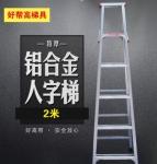 重庆翱宇好帮高特厚防滑铝合金人字梯