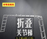 重庆好帮高铝合金折叠关节梯|多功能梯