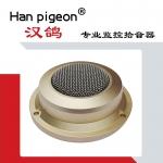 雙核降噪數字拾音器(雙咪頭)專業高端監控拾音器