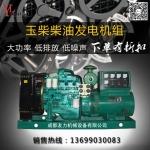 成都玉柴75千瓦柴油发电机厂 玉柴发电机组的价格