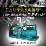 东方红发电机组品牌  YL250KW柴油发电机的价格