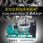 成都发电机组厂家 YL40KW东方红柴油发电机组型号
