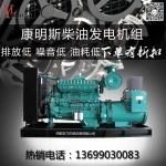 重庆大型康明斯发电机组品牌 300KW柴油发电机价格