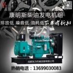 重庆220kw柴油发电机组 品质保障 小型发电机组价格