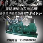 康明斯柴油发电机组 250KW 发电机组品牌 价格优