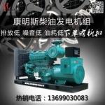 重庆康明斯 340KW柴油发电机组价格 进口发电机组