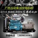 四川柴油发电机 400KW大型广西玉动发电机 质量好
