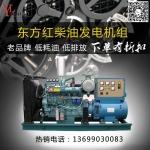 四川东方红品牌 400千瓦柴油发电机组价格 全自动