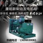 康明斯柴油发电机组的报价 柴油发电机组20KW型号