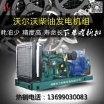 沃尔沃柴油发电机组品牌 550KW带四保护系统价格