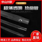 耐高溫175度超簿PVDF耐腐蝕熱縮管