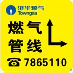 专业生产燃气管线标志牌 地埋式管线标志牌简介 报价