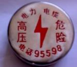 供應不銹鋼電力管線標志牌 地釘式電纜標志牌