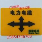 電力電纜標志牌 地面粘貼式地面走向牌制作