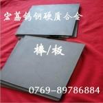 供应日本共立微粒合金板KD05进口高精密钨钢板