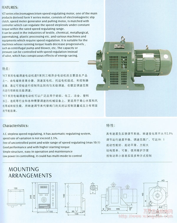 【南京环球电动机 yct系列电磁调速电动机】价格