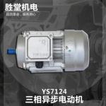 成都电机厂家批发 三相异步电动机YS7124(铝)