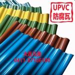 UPVC波浪板 防火难燃屋面材料 彩钢板替代品