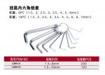 四川上海劳动牌组套标准内六角扳手多款供选 价格实惠