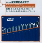 成都上海劳动牌10PCS镜面棘轮两用扳手组套销售价格