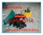 電動泵液壓彎管機 油壓千斤頂壓彎機好用不貴