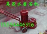 終身質保的小型水磨石機 石材打磨機