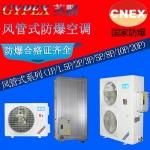 英鹏GYPEX防爆3匹风管机,冶金厂防爆风管式空调BFKG-
