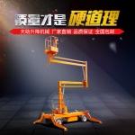 景德镇液压升降机 曲臂式升降平台 360度旋转高空作业平台