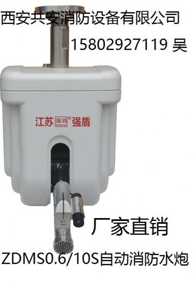 陕西ZDMS智能消防水炮延安自动消防水炮 黄龙县高空消防水炮