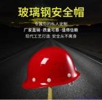 建筑工地矿工高危作业开元玻璃钢安全帽,生命安全从头开始
