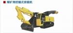 煤矿用大坡度挖掘式装载机