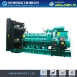 1500kw科克发电机 康菱科克柴油发电机组