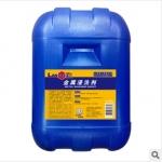 水基型金属清洗剂 金属重油污清洗剂 环保金属浸洗剂 上海蓝飞