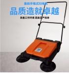 集合JH-680手推式工业扫地机工厂车间物业环卫垃圾清扫车