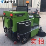 電動三輪駕駛掃地車、吸塵清掃噴水一體機、工廠物業環衛用清掃車