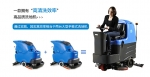 容恩R125BT85駕駛式洗地機全自動電瓶式洗地車