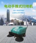 JHD-1 充电式电动手推式扫地机