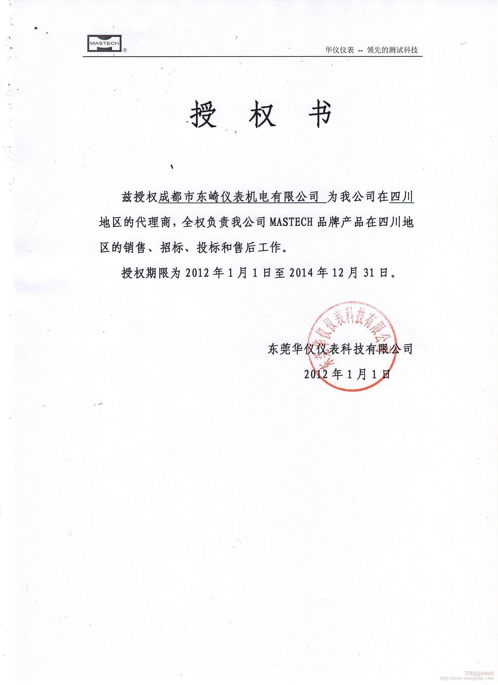 mastech品牌四川地区代理授权书图片