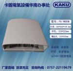 FU-9805A_通风过滤网组_KAKU机柜出风口