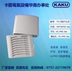 FU-9801A_通风过滤网组_CHUKI控制柜面板