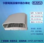 FU9801B P2_IP55_CHUKI百叶窗