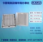 FU-9802A_通风过滤网组_KAKU机柜出风口