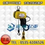 500kg台湾充电式电动葫芦,户外无电源场合用,台湾原装