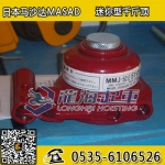 MMJ-5T-2迷你型千斤顶,5吨马沙达迷你型千斤顶,江苏