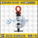 SAR-1.5螺旋式钢板钳开口大小5-25mm,日本鹰牌