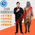 JQ83打捞潜水服 污水工程潜水衣 市政工程排污打捞衣 封闭