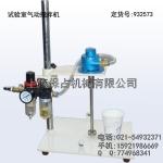 气动搅拌机、实验室气动搅拌机